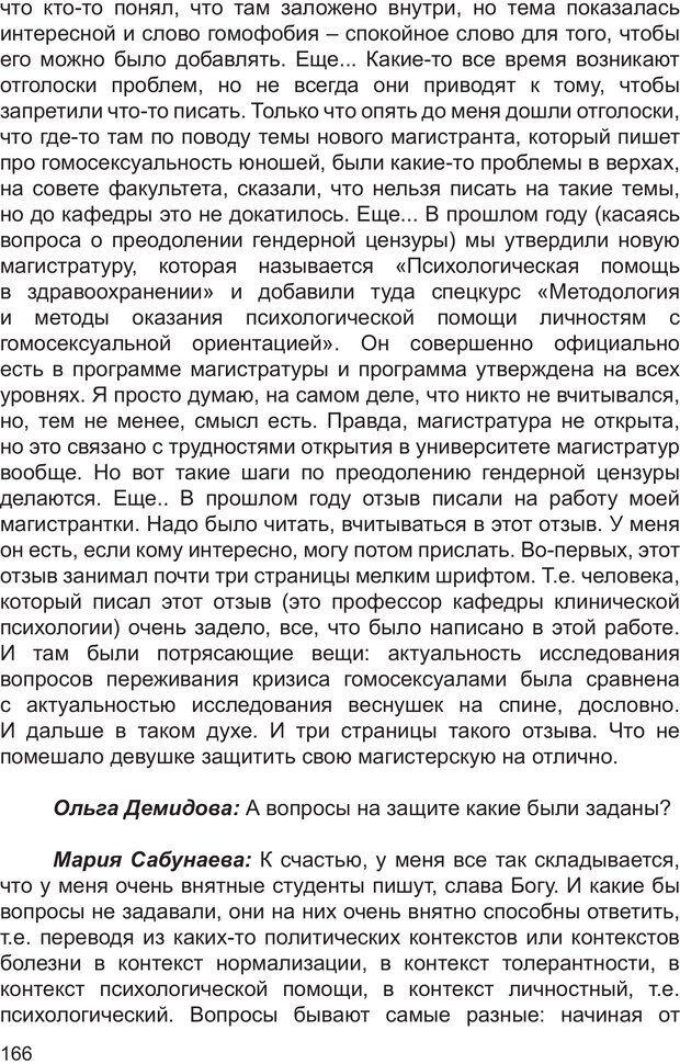 PDF. Возможен ли «квир» по-русски? Междисциплинарный сборник. Без автора . Страница 165. Читать онлайн
