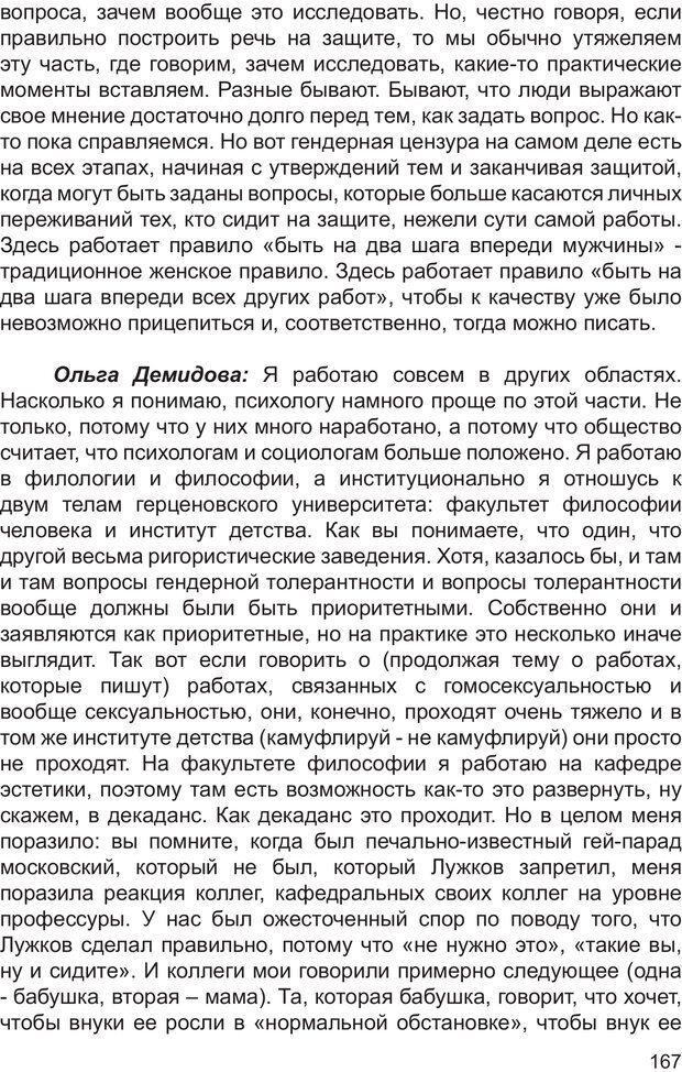 PDF. Возможен ли «квир» по-русски? Междисциплинарный сборник. Без автора . Страница 166. Читать онлайн