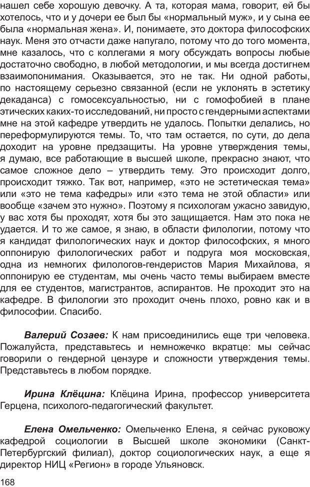 PDF. Возможен ли «квир» по-русски? Междисциплинарный сборник. Без автора . Страница 167. Читать онлайн