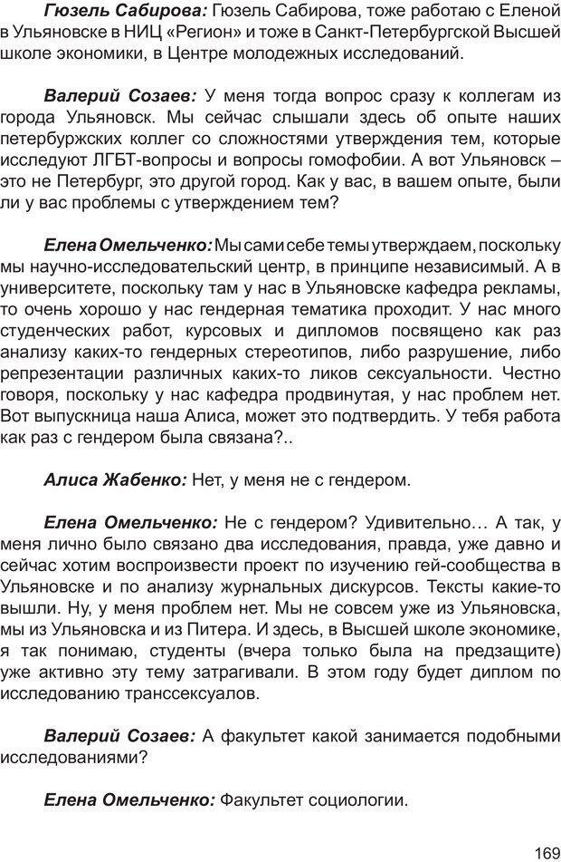 PDF. Возможен ли «квир» по-русски? Междисциплинарный сборник. Без автора . Страница 168. Читать онлайн