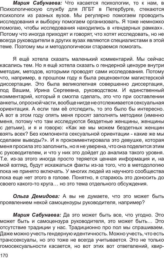 PDF. Возможен ли «квир» по-русски? Междисциплинарный сборник. Без автора . Страница 169. Читать онлайн
