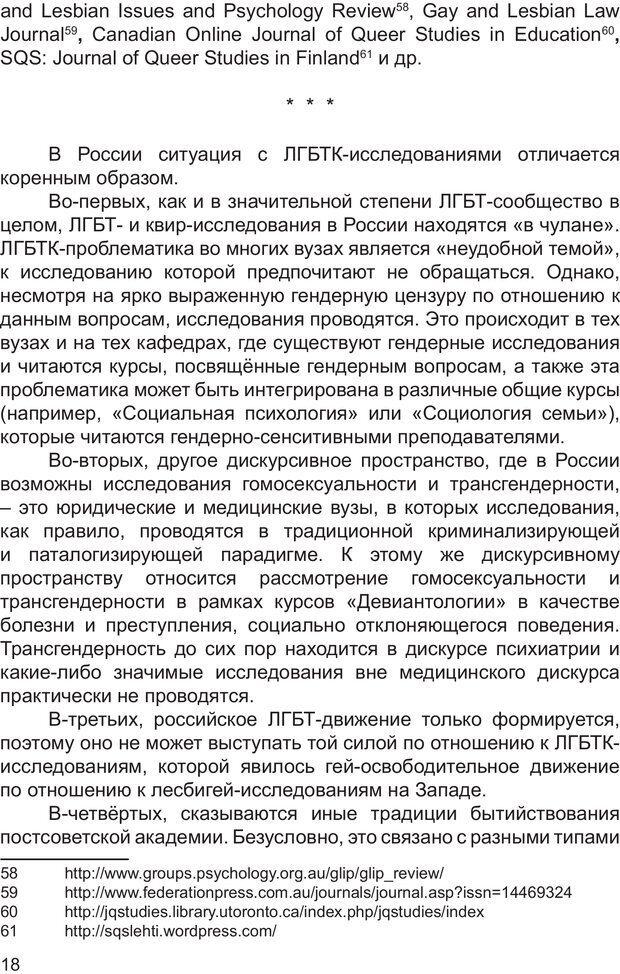 PDF. Возможен ли «квир» по-русски? Междисциплинарный сборник. Без автора . Страница 17. Читать онлайн