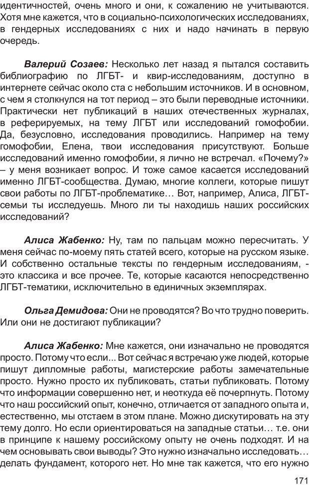 PDF. Возможен ли «квир» по-русски? Междисциплинарный сборник. Без автора . Страница 170. Читать онлайн