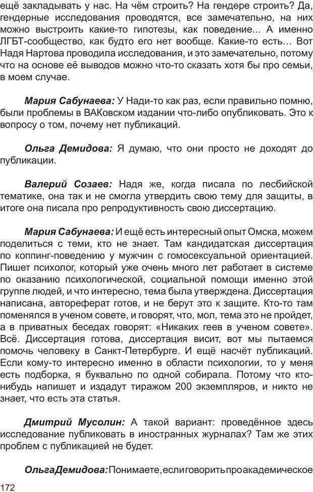 PDF. Возможен ли «квир» по-русски? Междисциплинарный сборник. Без автора . Страница 171. Читать онлайн