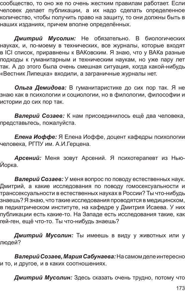 PDF. Возможен ли «квир» по-русски? Междисциплинарный сборник. Без автора . Страница 172. Читать онлайн