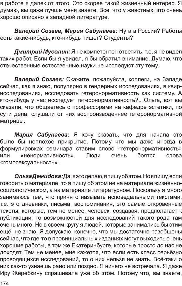 PDF. Возможен ли «квир» по-русски? Междисциплинарный сборник. Без автора . Страница 173. Читать онлайн