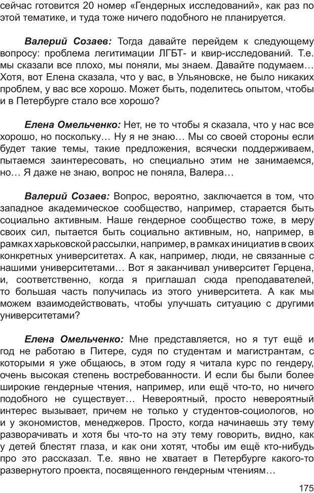 PDF. Возможен ли «квир» по-русски? Междисциплинарный сборник. Без автора . Страница 174. Читать онлайн