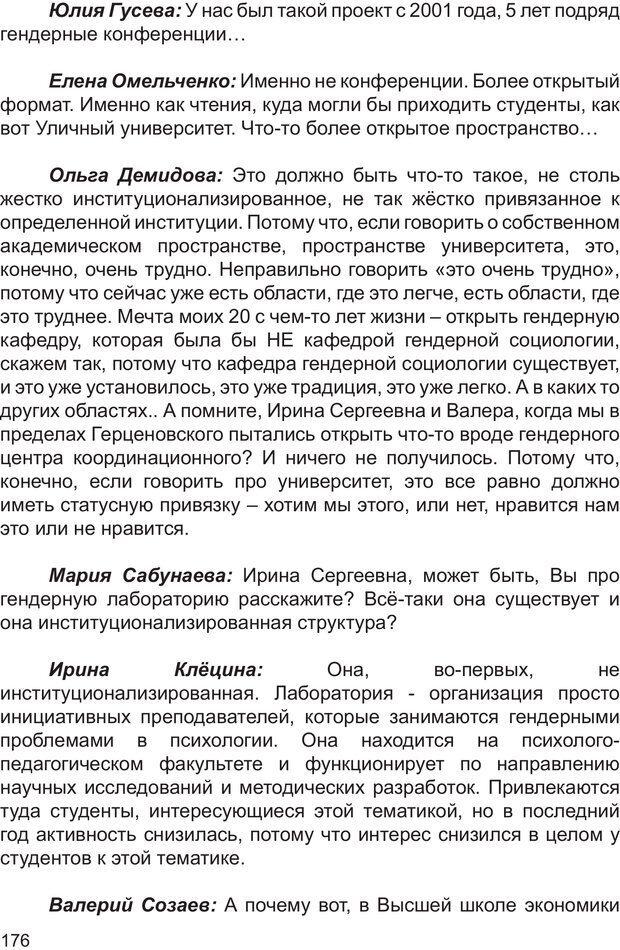 PDF. Возможен ли «квир» по-русски? Междисциплинарный сборник. Без автора . Страница 175. Читать онлайн