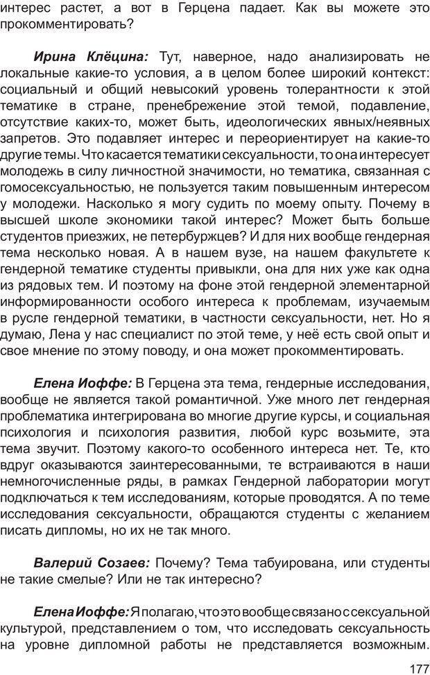 PDF. Возможен ли «квир» по-русски? Междисциплинарный сборник. Без автора . Страница 176. Читать онлайн