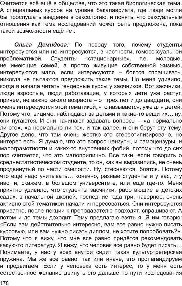 PDF. Возможен ли «квир» по-русски? Междисциплинарный сборник. Без автора . Страница 177. Читать онлайн