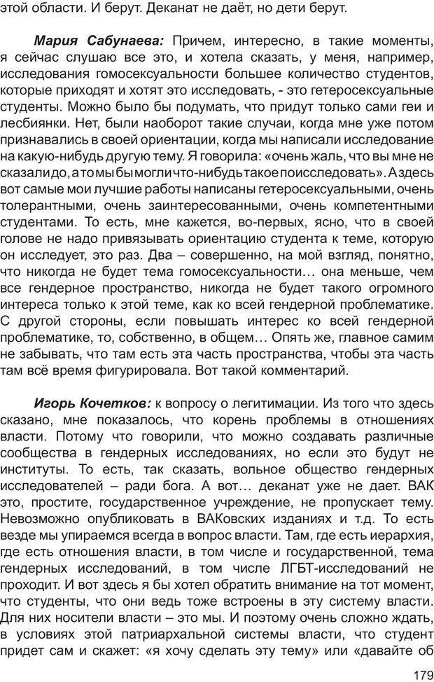PDF. Возможен ли «квир» по-русски? Междисциплинарный сборник. Без автора . Страница 178. Читать онлайн