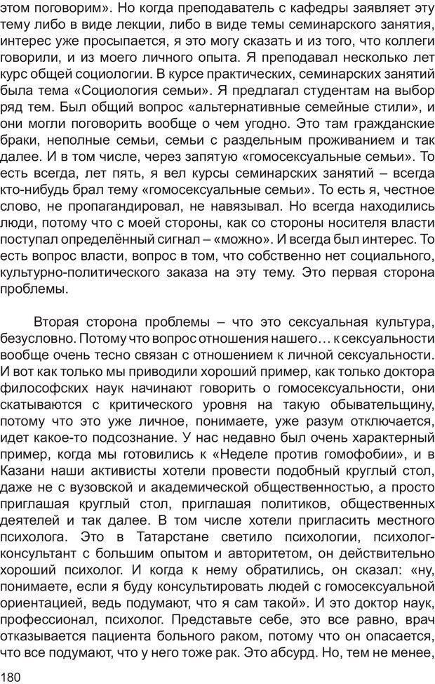 PDF. Возможен ли «квир» по-русски? Междисциплинарный сборник. Без автора . Страница 179. Читать онлайн