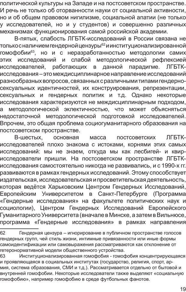 PDF. Возможен ли «квир» по-русски? Междисциплинарный сборник. Без автора . Страница 18. Читать онлайн