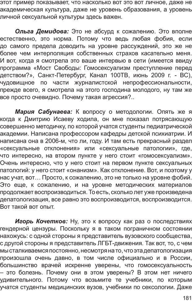 PDF. Возможен ли «квир» по-русски? Междисциплинарный сборник. Без автора . Страница 180. Читать онлайн
