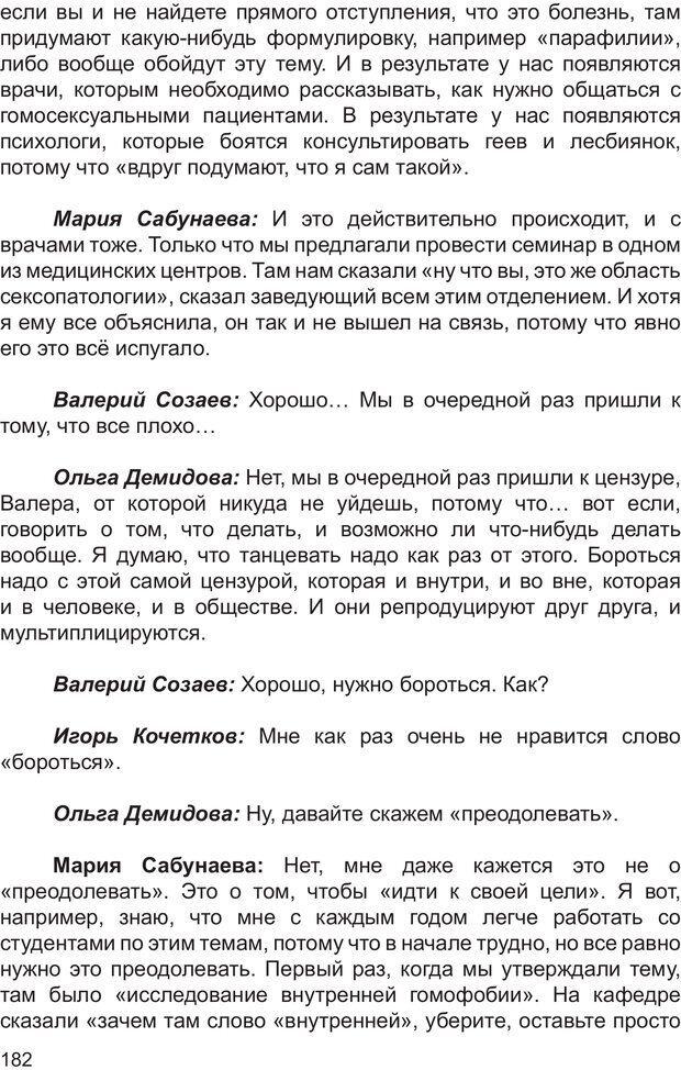 PDF. Возможен ли «квир» по-русски? Междисциплинарный сборник. Без автора . Страница 181. Читать онлайн