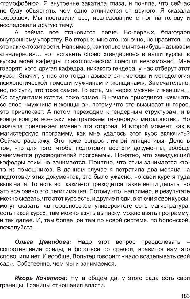 PDF. Возможен ли «квир» по-русски? Междисциплинарный сборник. Без автора . Страница 182. Читать онлайн