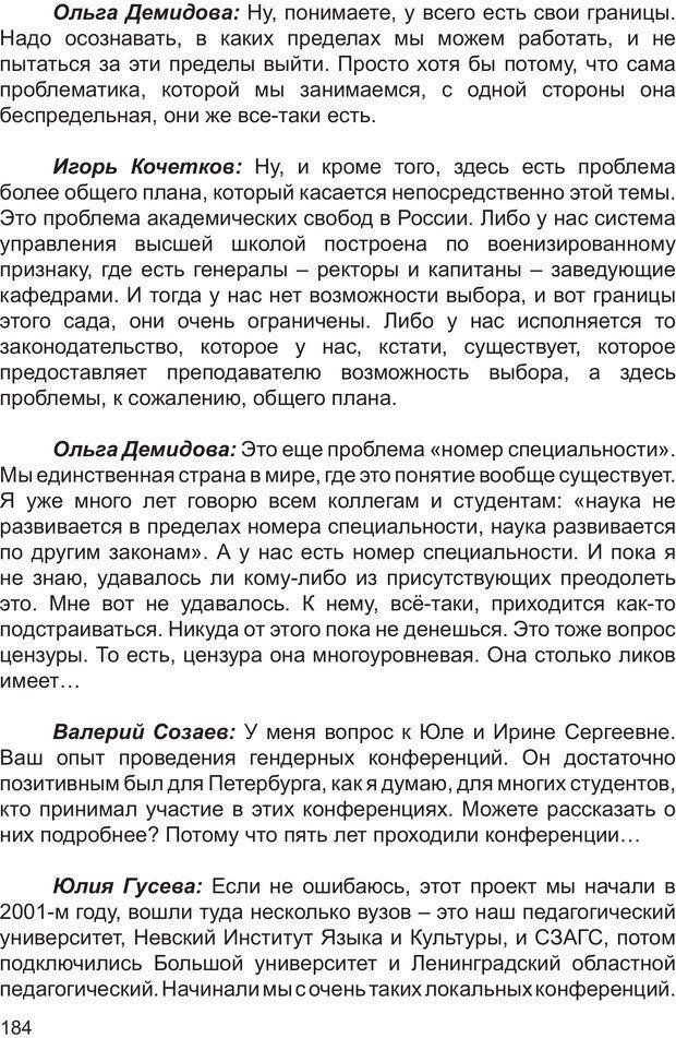 PDF. Возможен ли «квир» по-русски? Междисциплинарный сборник. Без автора . Страница 183. Читать онлайн