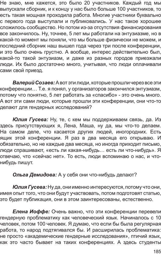 PDF. Возможен ли «квир» по-русски? Междисциплинарный сборник. Без автора . Страница 184. Читать онлайн