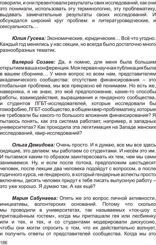 PDF. Возможен ли «квир» по-русски? Междисциплинарный сборник. Без автора . Страница 185. Читать онлайн
