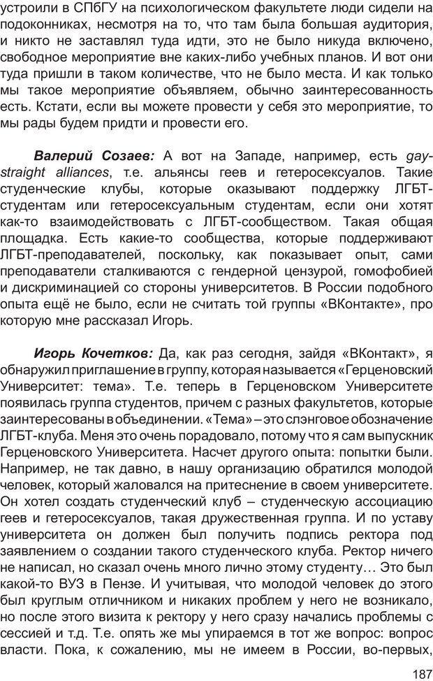 PDF. Возможен ли «квир» по-русски? Междисциплинарный сборник. Без автора . Страница 186. Читать онлайн