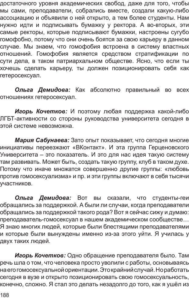 PDF. Возможен ли «квир» по-русски? Междисциплинарный сборник. Без автора . Страница 187. Читать онлайн