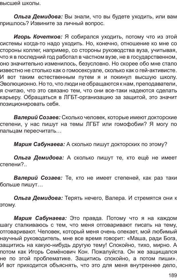 PDF. Возможен ли «квир» по-русски? Междисциплинарный сборник. Без автора . Страница 188. Читать онлайн