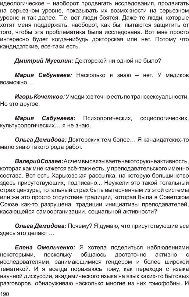 PDF. Возможен ли «квир» по-русски? Междисциплинарный сборник. Без автора . Страница 189. Читать онлайн