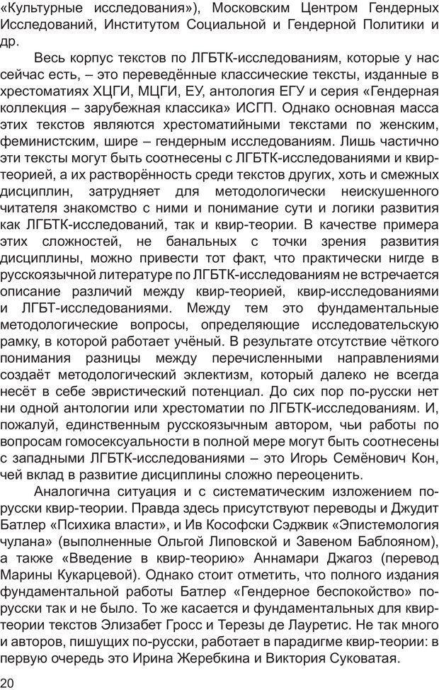 PDF. Возможен ли «квир» по-русски? Междисциплинарный сборник. Без автора . Страница 19. Читать онлайн