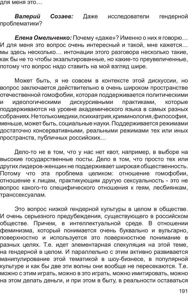 PDF. Возможен ли «квир» по-русски? Междисциплинарный сборник. Без автора . Страница 190. Читать онлайн