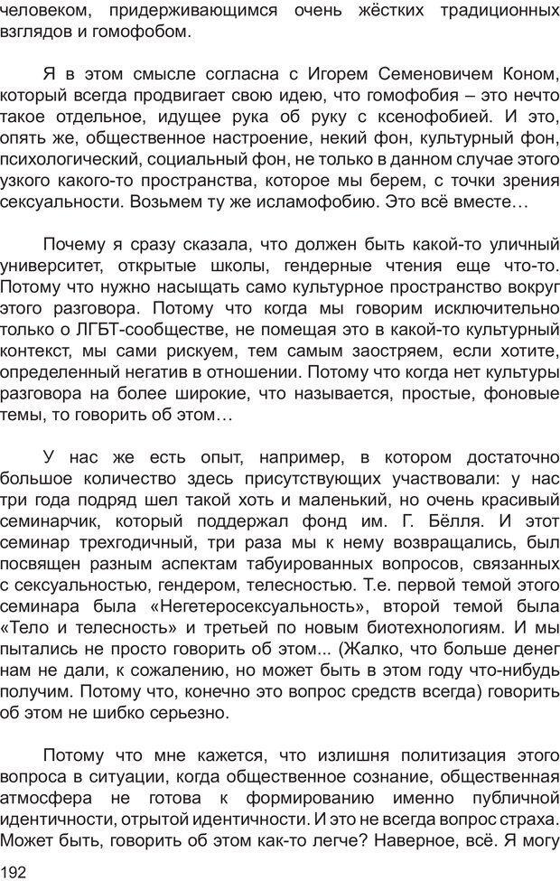 PDF. Возможен ли «квир» по-русски? Междисциплинарный сборник. Без автора . Страница 191. Читать онлайн