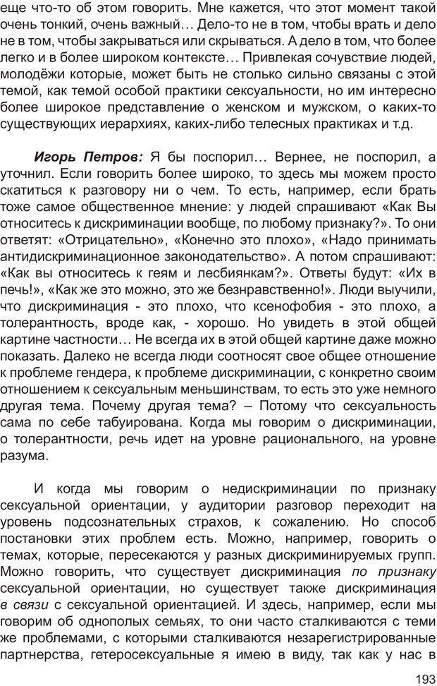 PDF. Возможен ли «квир» по-русски? Междисциплинарный сборник. Без автора . Страница 192. Читать онлайн