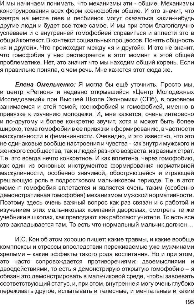 PDF. Возможен ли «квир» по-русски? Междисциплинарный сборник. Без автора . Страница 194. Читать онлайн