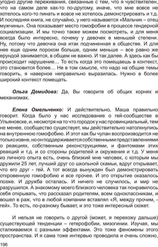 PDF. Возможен ли «квир» по-русски? Междисциплинарный сборник. Без автора . Страница 195. Читать онлайн