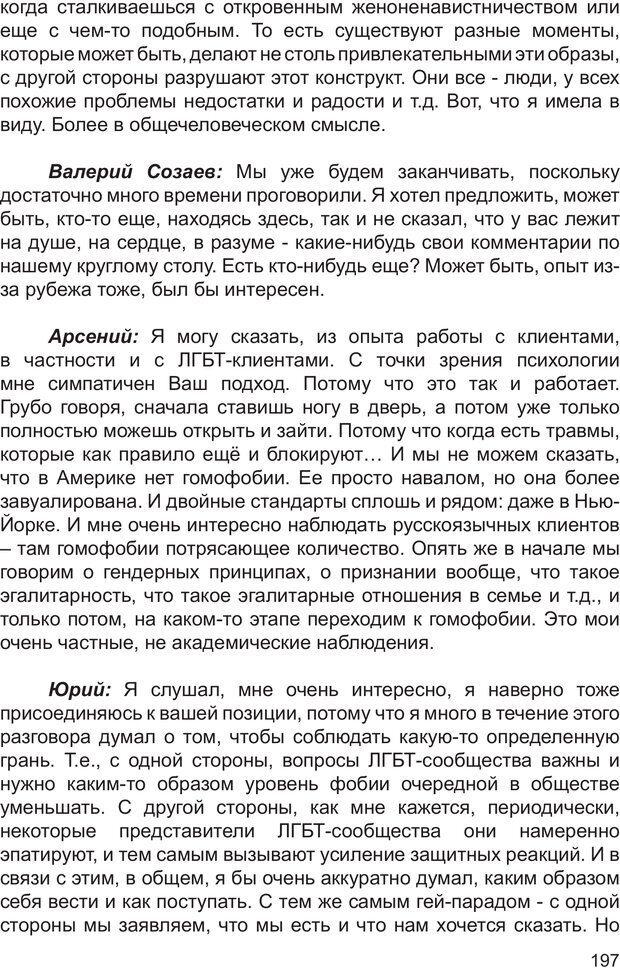 PDF. Возможен ли «квир» по-русски? Междисциплинарный сборник. Без автора . Страница 196. Читать онлайн