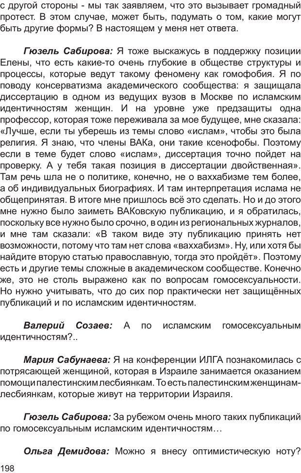 PDF. Возможен ли «квир» по-русски? Междисциплинарный сборник. Без автора . Страница 197. Читать онлайн
