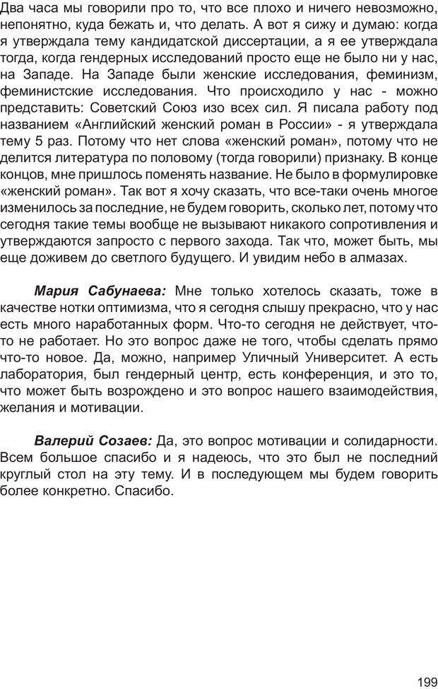 PDF. Возможен ли «квир» по-русски? Междисциплинарный сборник. Без автора . Страница 198. Читать онлайн