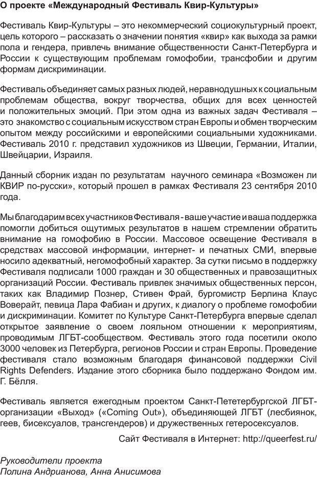 PDF. Возможен ли «квир» по-русски? Междисциплинарный сборник. Без автора . Страница 2. Читать онлайн