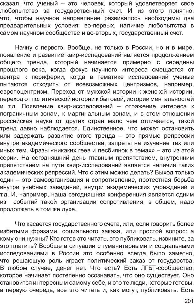PDF. Возможен ли «квир» по-русски? Междисциплинарный сборник. Без автора . Страница 200. Читать онлайн