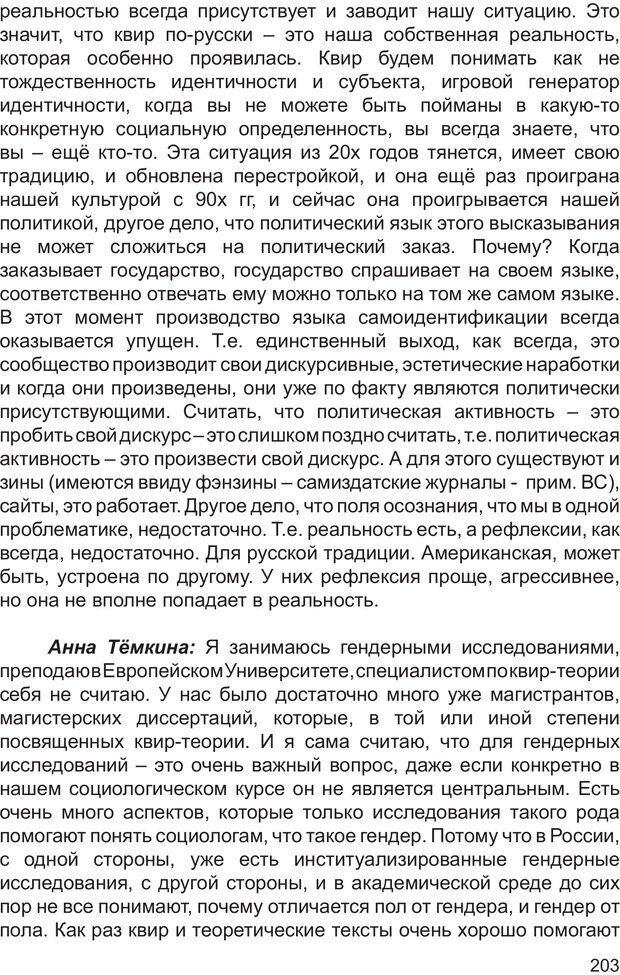 PDF. Возможен ли «квир» по-русски? Междисциплинарный сборник. Без автора . Страница 202. Читать онлайн