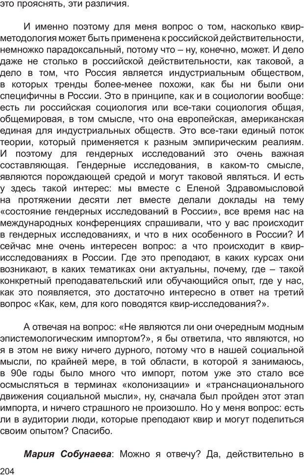 PDF. Возможен ли «квир» по-русски? Междисциплинарный сборник. Без автора . Страница 203. Читать онлайн