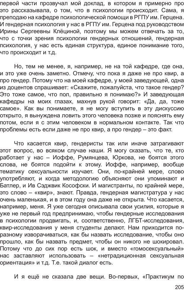 PDF. Возможен ли «квир» по-русски? Междисциплинарный сборник. Без автора . Страница 204. Читать онлайн