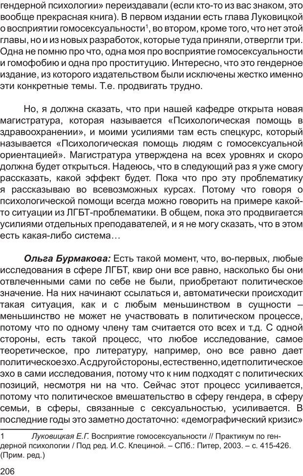 PDF. Возможен ли «квир» по-русски? Междисциплинарный сборник. Без автора . Страница 205. Читать онлайн