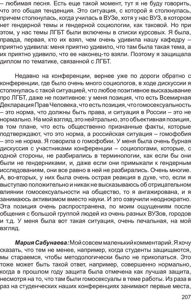 PDF. Возможен ли «квир» по-русски? Междисциплинарный сборник. Без автора . Страница 206. Читать онлайн