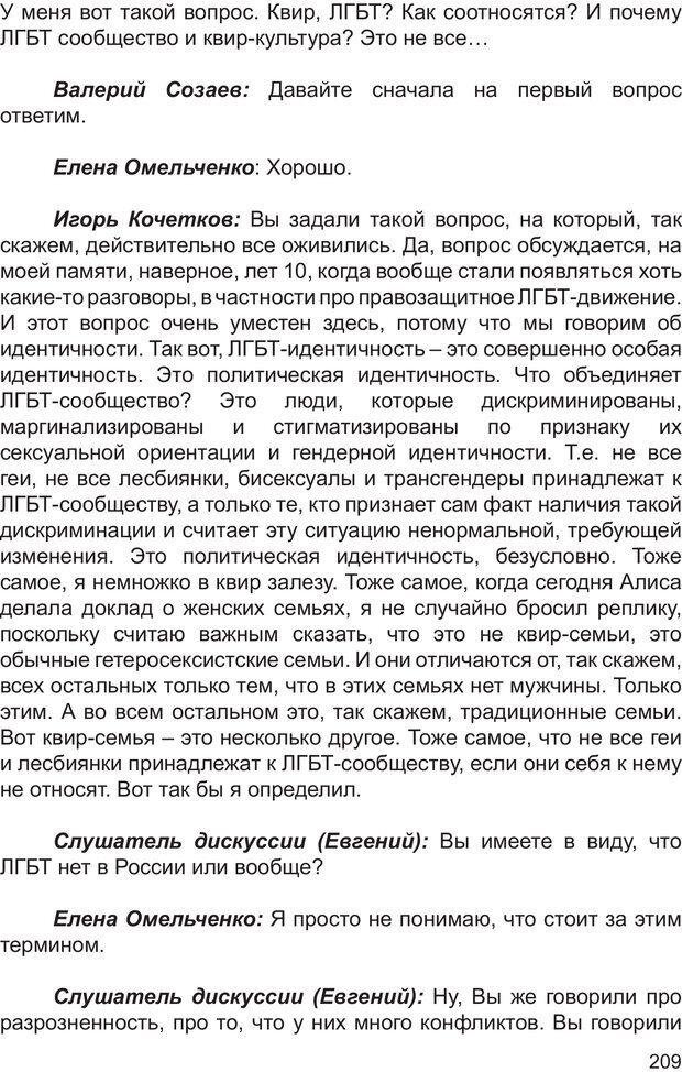 PDF. Возможен ли «квир» по-русски? Междисциплинарный сборник. Без автора . Страница 208. Читать онлайн