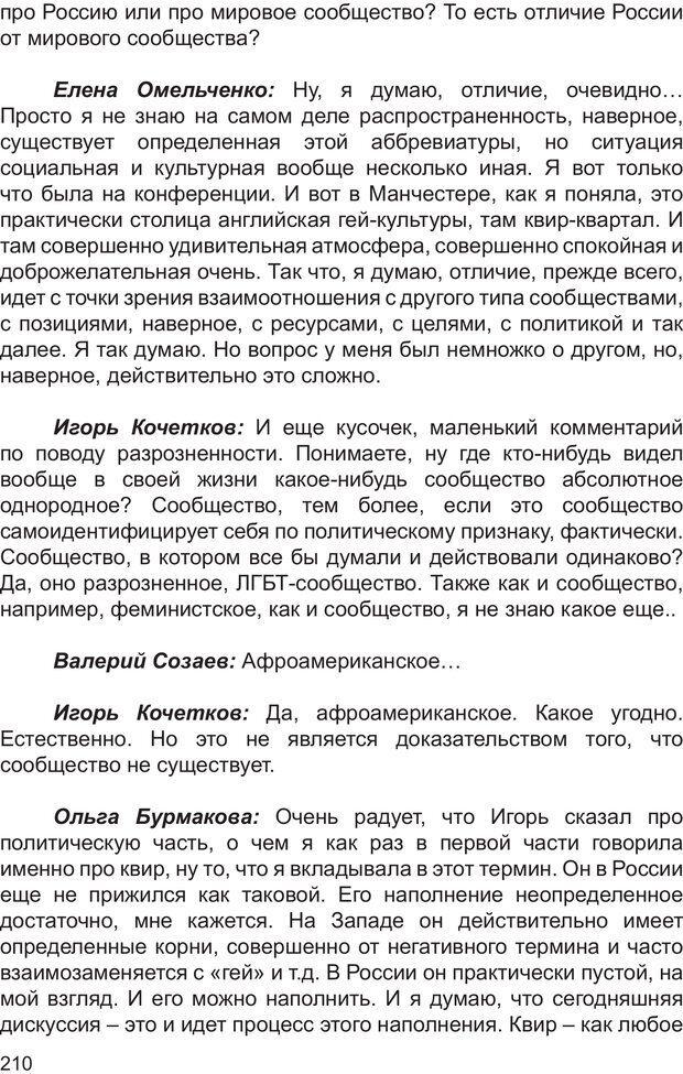 PDF. Возможен ли «квир» по-русски? Междисциплинарный сборник. Без автора . Страница 209. Читать онлайн