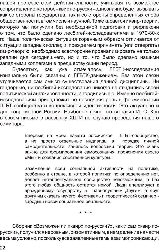 PDF. Возможен ли «квир» по-русски? Междисциплинарный сборник. Без автора . Страница 21. Читать онлайн