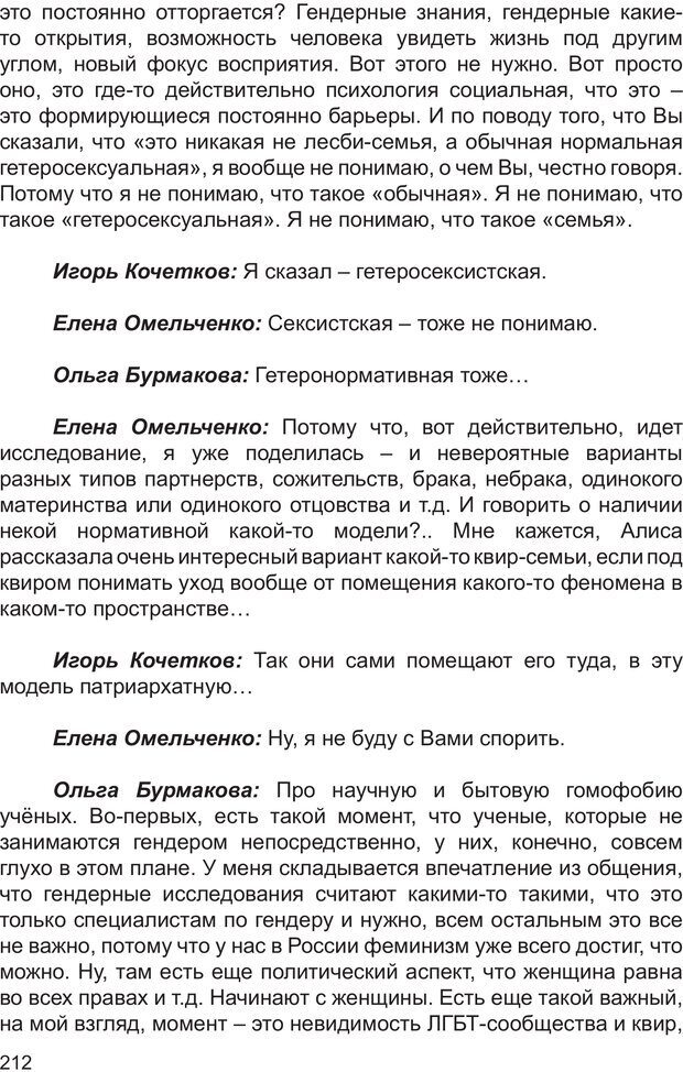 PDF. Возможен ли «квир» по-русски? Междисциплинарный сборник. Без автора . Страница 211. Читать онлайн