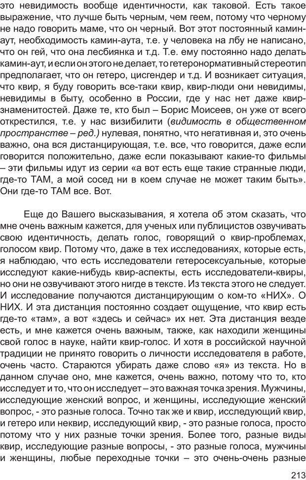 PDF. Возможен ли «квир» по-русски? Междисциплинарный сборник. Без автора . Страница 212. Читать онлайн