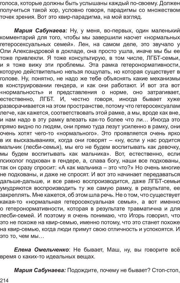 PDF. Возможен ли «квир» по-русски? Междисциплинарный сборник. Без автора . Страница 213. Читать онлайн