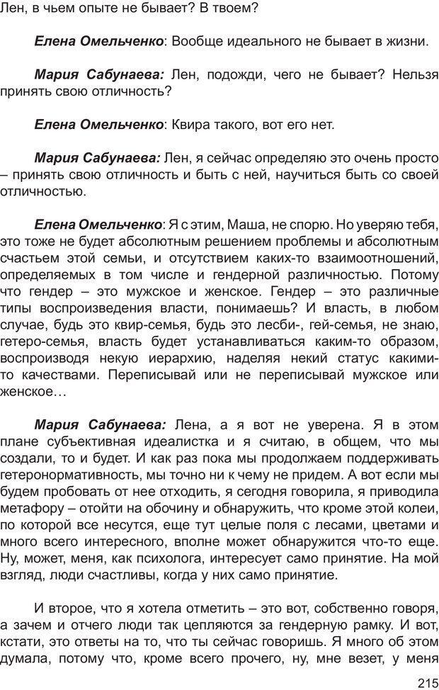 PDF. Возможен ли «квир» по-русски? Междисциплинарный сборник. Без автора . Страница 214. Читать онлайн